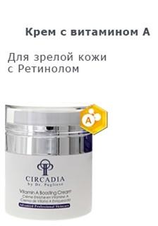 Крем с Витамином А для лица / Circadia / main