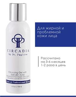 Гель очищающий с салициловой кислотой для жирной и проблемной кожи лица / Circadia - фото 5661