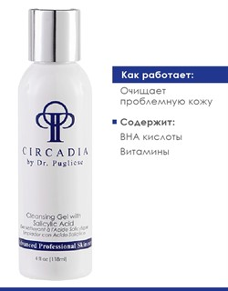 Гель очищающий с салициловой кислотой для жирной и проблемной кожи лица / Circadia - фото 5662