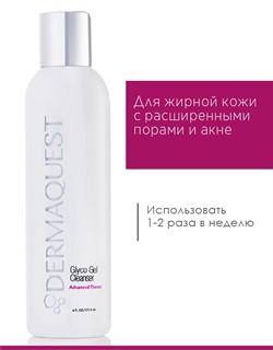 Гель очищающий с гликолевой кислотой (15%) для лица / DermaQuest / набор с семплами - фото 5664
