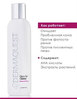 Гель очищающий с гликолевой кислотой (15%) для лица / DermaQuest / набор с семплами - фото 5665