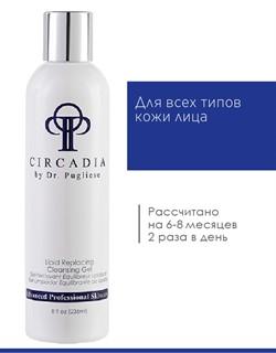 Очищающий увлажняющий гель для умывания (для  лица) для всех типов кожи / Circadia - фото 5667