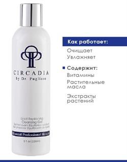 Очищающий увлажняющий гель для умывания (для  лица) для всех типов кожи / Circadia - фото 5668