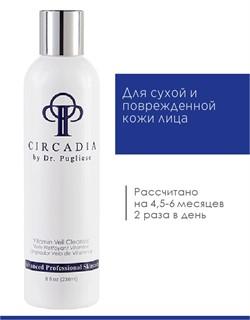 """Очищающее масло для умывания для лица """"Витаминный концентрат""""/ Circadia - фото 5669"""