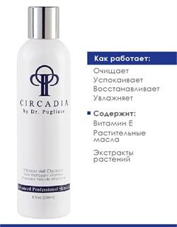 """Очищающее масло для умывания для лица """"Витаминный концентрат""""/ Circadia - фото 5670"""