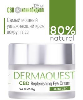 CBD Восстанавливающий крем для глаз / DermaQuest - фото 6453
