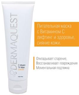 Маска С-Инфьюжен антиоксидантная для лица с витамином С / DermaQuest / набор с семплами - фото 6559