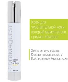 Увлажняющий крем успокаивающий деликатный для кожи лица / DermaQuest - фото 6561