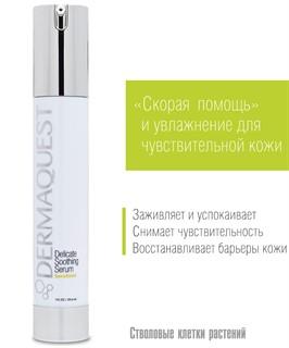 Сыворотка концентрат успокаивающая деликатная для кожи лица / DermaQuest - фото 6562
