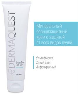 Солнцезащитный крем SPF 30 с Цинком для лица и тела / DermaQuest - фото 6570