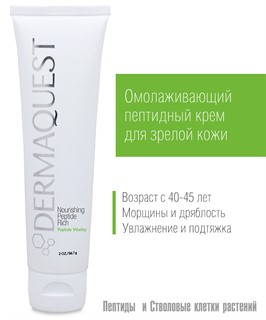 Крем питательный пептидный обогащенный для лица / DermaQuest / набор с семплами - фото 6582
