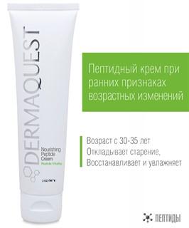 Крем питательный пептидный для лица/ DermaQuest / набор с семплами - фото 6588