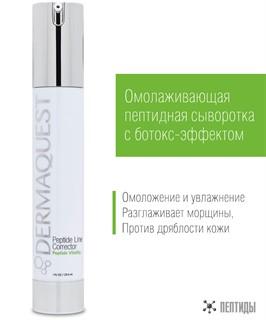 Омолаживающая пептидная сыворотка для лица от морщин Пептидный корректор / DermaQuest / набор с семплами - фото 6590