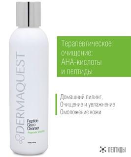 Очищающее молочко - крем  для умывания (для лица) с АНА кислотами и Пептидами / DermaQuest - фото 6591