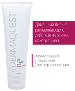 Тыквенная маска от черных точек для чистки лица / DermaQuest - фото 6593
