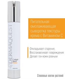 """Крем сыворотка с витамином С для лица антиоксидантная """"С-Инфьюжен"""" / DermaQuest - фото 6595"""