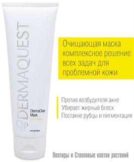 """Очищающая маска от прыщей для жирной кожи лица """"ДермаКлиа"""" / DermaQuest - фото 6597"""