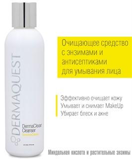 """Очищающий гель для проблемной кожи лица с энзимами """"ДермаКлиа"""" /  DermaQuest - фото 6605"""
