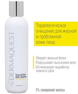 """Молочко """"ДермаКлиа"""" BHA  для умывания для жирной и проблемной кожи против угрей черных точек / DermaQuest - фото 6606"""