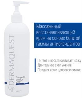 Крем массажный для лица и тела / DermaQuest / набор с семплами - фото 6611
