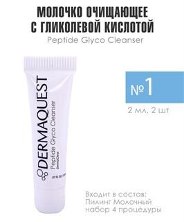 Молочный пилинг DermaQuest - Набор на 4 процедуры / набор с семплами - фото 6800