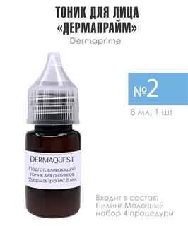 Молочный пилинг DermaQuest - Набор на 4 процедуры / набор с семплами - фото 6801