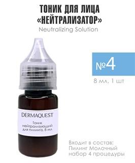 Молочный пилинг DermaQuest - Набор на 4 процедуры / набор с семплами - фото 6803