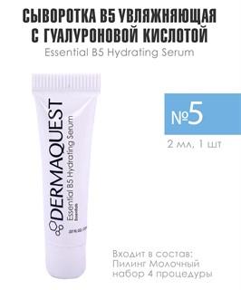 Молочный пилинг DermaQuest - Набор на 4 процедуры / набор с семплами - фото 6804