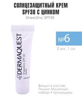 Молочный пилинг DermaQuest - Набор на 4 процедуры / набор с семплами - фото 6805