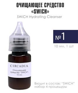 SWiCH Дермальное омоложение Circadia - Набор на 4 процедуры / набор с семплами - фото 6832