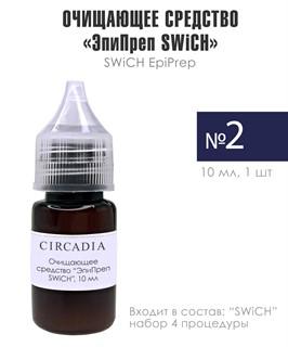 SWiCH Дермальное омоложение Circadia - Набор на 4 процедуры / набор с семплами - фото 6833