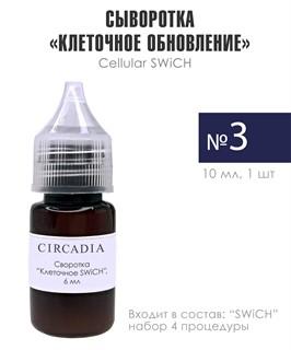 SWiCH Дермальное омоложение Circadia - Набор на 4 процедуры / набор с семплами - фото 6834