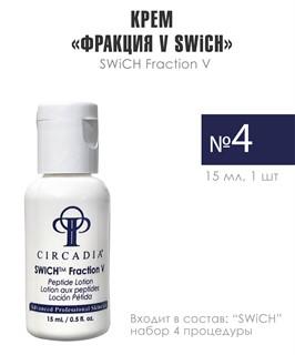 SWiCH Дермальное омоложение Circadia - Набор на 4 процедуры / набор с семплами - фото 6837