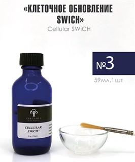 SWiCH™ Дермальное омоложение (40 процедур) / CIRCADIA / набор с семплами - фото 6877