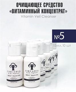 SWiCH™ Дермальное омоложение (40 процедур) / CIRCADIA / набор с семплами - фото 6879